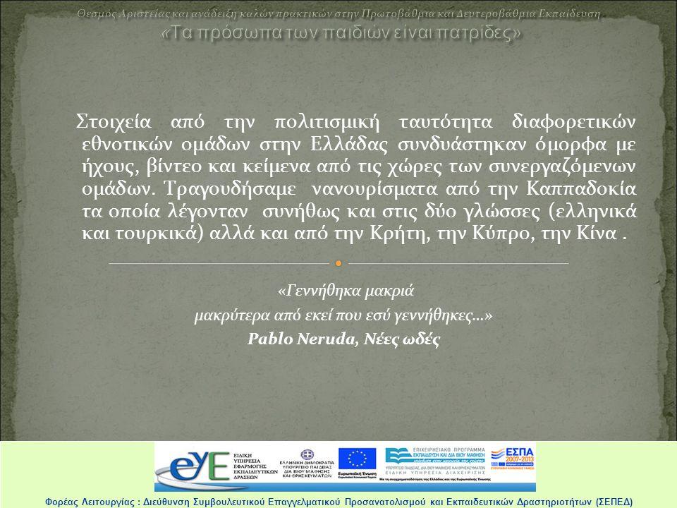 Στοιχεία από την πολιτισμική ταυτότητα διαφορετικών εθνοτικών ομάδων στην Ελλάδας συνδυάστηκαν όμορφα με ήχους, βίντεο και κείμενα από τις χώρες των σ