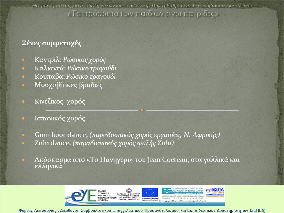 Ξένες συμμετοχές Καντρίλ: Ρώσικος χορός Καλιαντά: Ρώσικο τραγούδι Κουπάβα: Ρώσικο τραγούδι Μοσχοβίτικες βραδιές Κινέζικος χορός Ισπανικός χορός Gum boot dance, (παραδοσιακός χορός εργασίας, Ν.