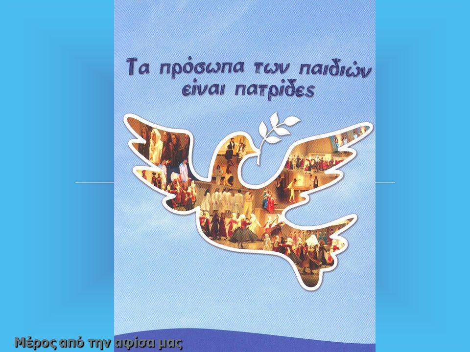 Μέρος από την αφίσα μας
