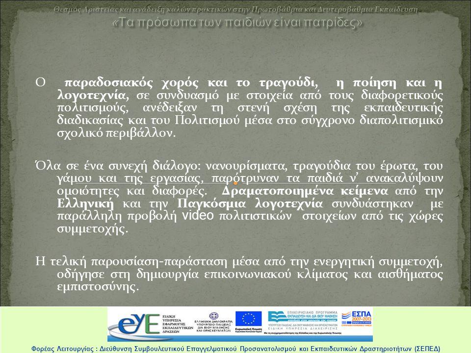 Ευχαριστούμε Φορέας Λειτουργίας : Διεύθυνση Συμβουλευτικού Επαγγελματικού Προσανατολισμού και Εκπαιδευτικών Δραστηριοτήτων (ΣΕΠΕΔ) Πέμπτη 23 Ιουνίου 2011