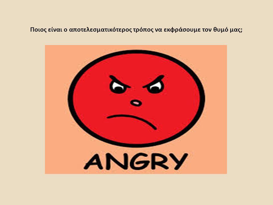 Ποιος είναι ο αποτελεσματικότερος τρόπος να εκφράσουμε τον θυμό μας;