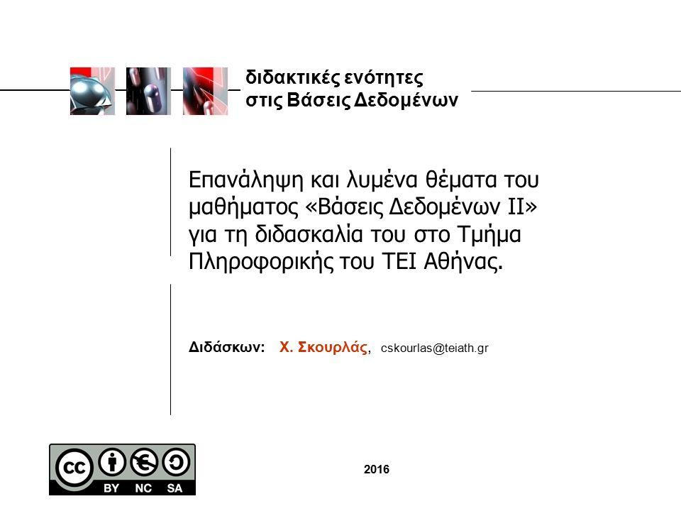 Επανάληψη και λυμένα θέματα του μαθήματος «Βάσεις Δεδομένων ΙΙ» για τη διδασκαλία του στo Τμήμα Πληροφορικής του ΤΕΙ Αθήνας.