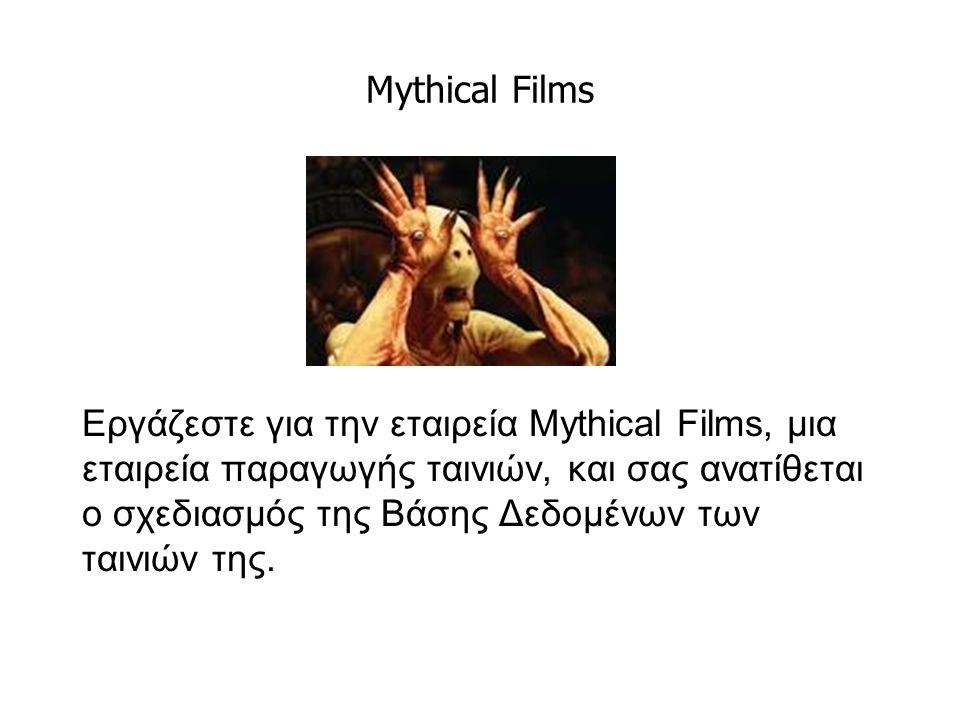 Mythical Films Εργάζεστε για την εταιρεία Mythical Films, μια εταιρεία παραγωγής ταινιών, και σας ανατίθεται ο σχεδιασμός της Βάσης Δεδομένων των ταινιών της.