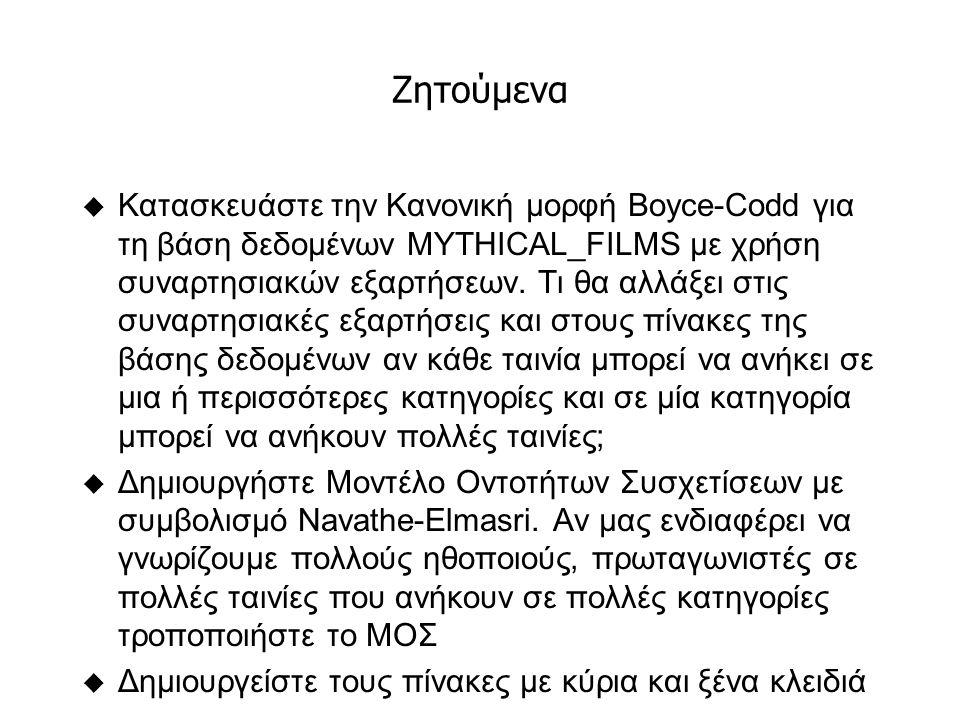 Ζητούμενα u Δημιουργείστε triggers οι οποίοι θα ενημερώνουν τον αριθμό των ταινιών στις κατηγορίες (no_of_films) μετά απο κάθε εισαγωγή-διαγραφή-ενημέρωση ταινιών u Δημιουργήστε και εκτελέστε procedure η οποία θα δέχεται σαν είσοδο το όνομα της κατηγορίας και θα επιστρέφει το σύνολο των ταινιών u Δημιουργήστε και εκτελέστε function η οποία θα επιστρέφει έτη που μεσολάβησαν από την πρώτη προβολή της ταινίας μέχρι σήμερα π.χ.