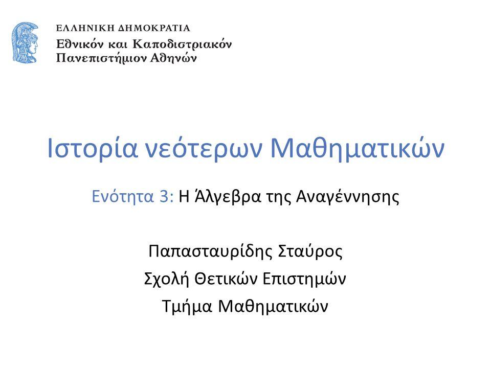 72 Η Άλγεβρα της Αναγέννησης «Σύγχρονη» διαχείριση εξισώσεων βαθμού 3, σελ. 91 (1/3)