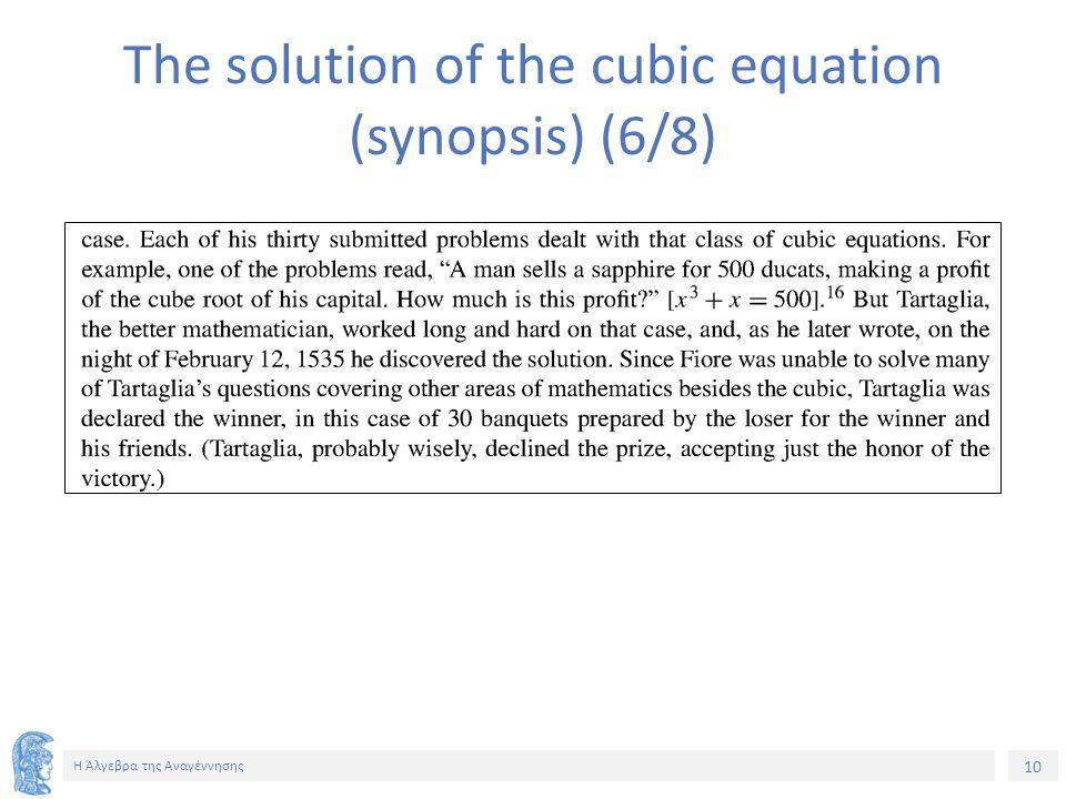 10 Η Άλγεβρα της Αναγέννησης The solution of the cubic equation (synopsis) (6/8)