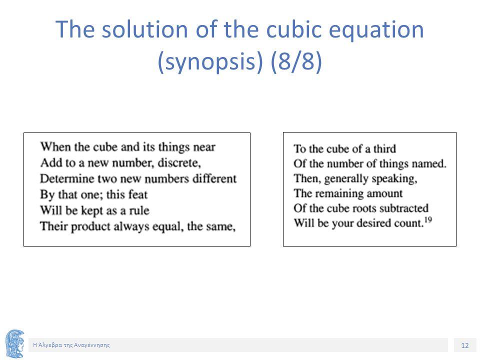 12 Η Άλγεβρα της Αναγέννησης The solution of the cubic equation (synopsis) (8/8)