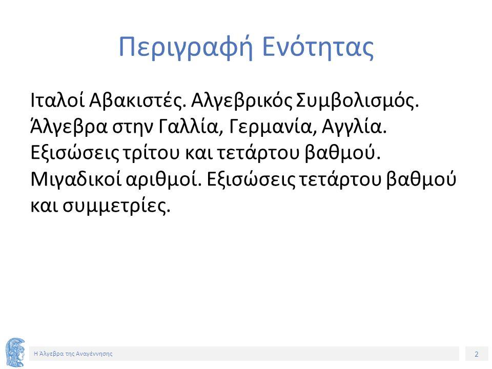 33 Η Άλγεβρα της Αναγέννησης Ars Magna, κεντρική ιδέα μιας λύσης σημερινής Λυκειακής φιλοσοφίας