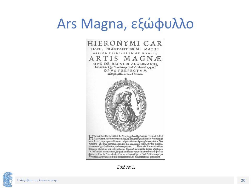 20 Η Άλγεβρα της Αναγέννησης Ars Magna, εξώφυλλο Εικόνα 1.