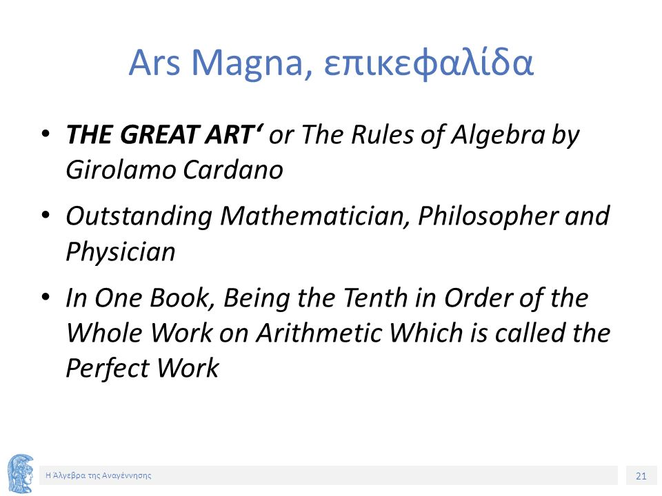 21 Η Άλγεβρα της Αναγέννησης Ars Magna, επικεφαλίδα THE GREAT ART' or The Rules of Algebra by Girolamo Cardano Outstanding Mathematician, Philosopher