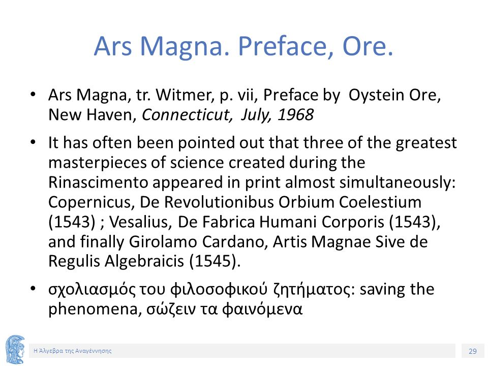 29 Η Άλγεβρα της Αναγέννησης Ars Magna. Preface, Ore. Ars Magna, tr. Witmer, p. vii, Preface by Oystein Ore, New Haven, Connecticut, July, 1968 It has