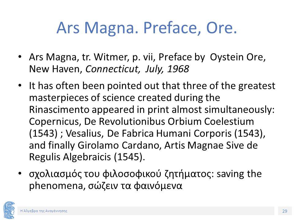 29 Η Άλγεβρα της Αναγέννησης Ars Magna. Preface, Ore.
