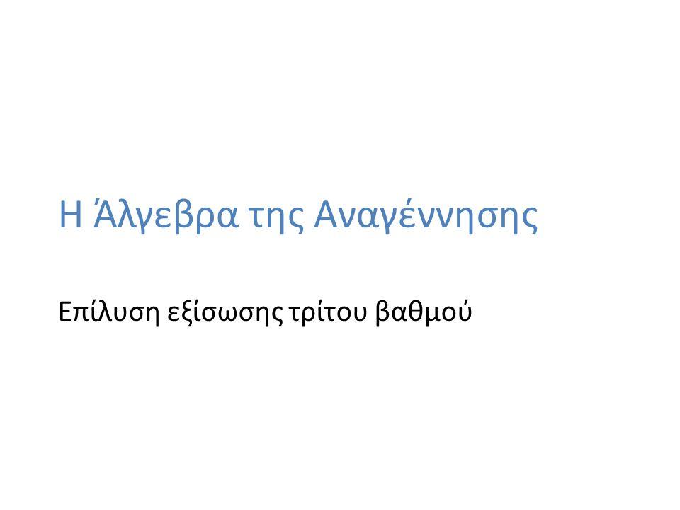 75 Η Άλγεβρα της Αναγέννησης «Σύγχρονη» διαχείριση εξισώσεων βαθμού 3, σελ. 92 (1/3)