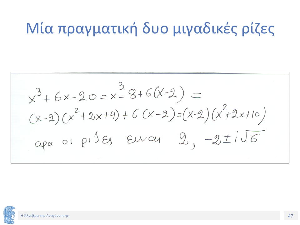 47 Η Άλγεβρα της Αναγέννησης Μία πραγματική δυο μιγαδικές ρίζες