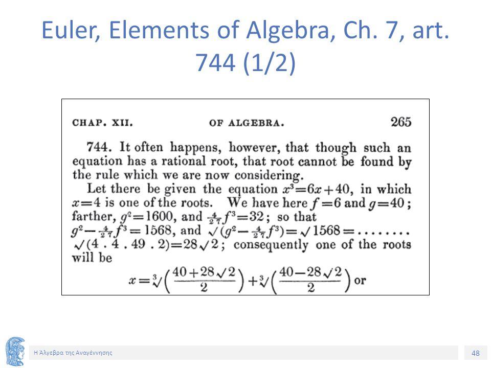 48 Η Άλγεβρα της Αναγέννησης Euler, Elements of Algebra, Ch. 7, art. 744 (1/2)