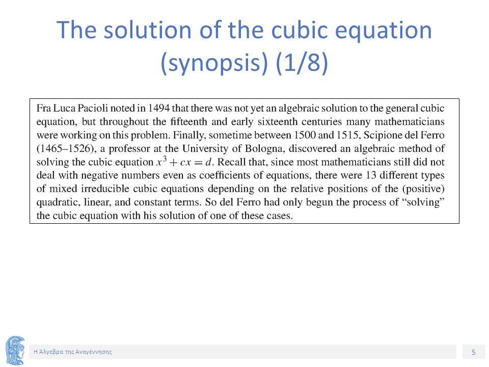 5 Η Άλγεβρα της Αναγέννησης The solution of the cubic equation (synopsis) (1/8)