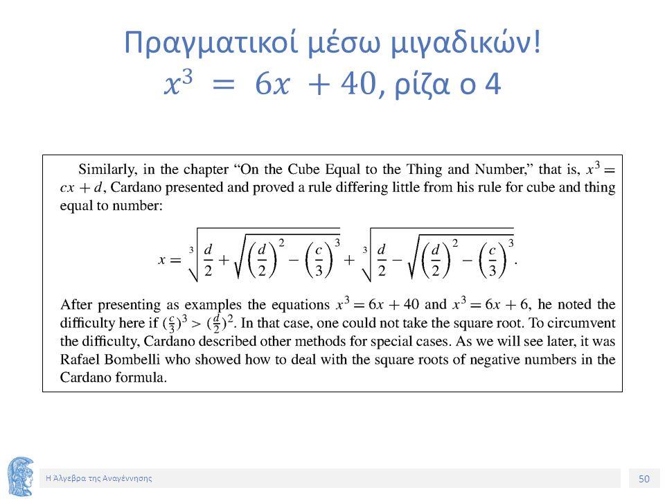 50 Η Άλγεβρα της Αναγέννησης
