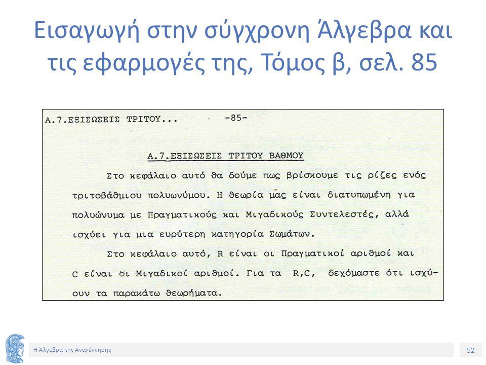 52 Η Άλγεβρα της Αναγέννησης Εισαγωγή στην σύγχρονη Άλγεβρα και τις εφαρμογές της, Τόμος β, σελ. 85