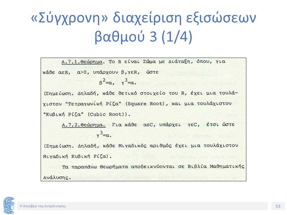 53 Η Άλγεβρα της Αναγέννησης «Σύγχρονη» διαχείριση εξισώσεων βαθμού 3 (1/4)