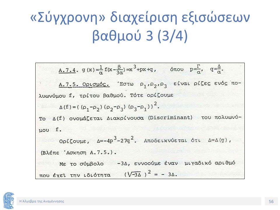 56 Η Άλγεβρα της Αναγέννησης «Σύγχρονη» διαχείριση εξισώσεων βαθμού 3 (3/4)