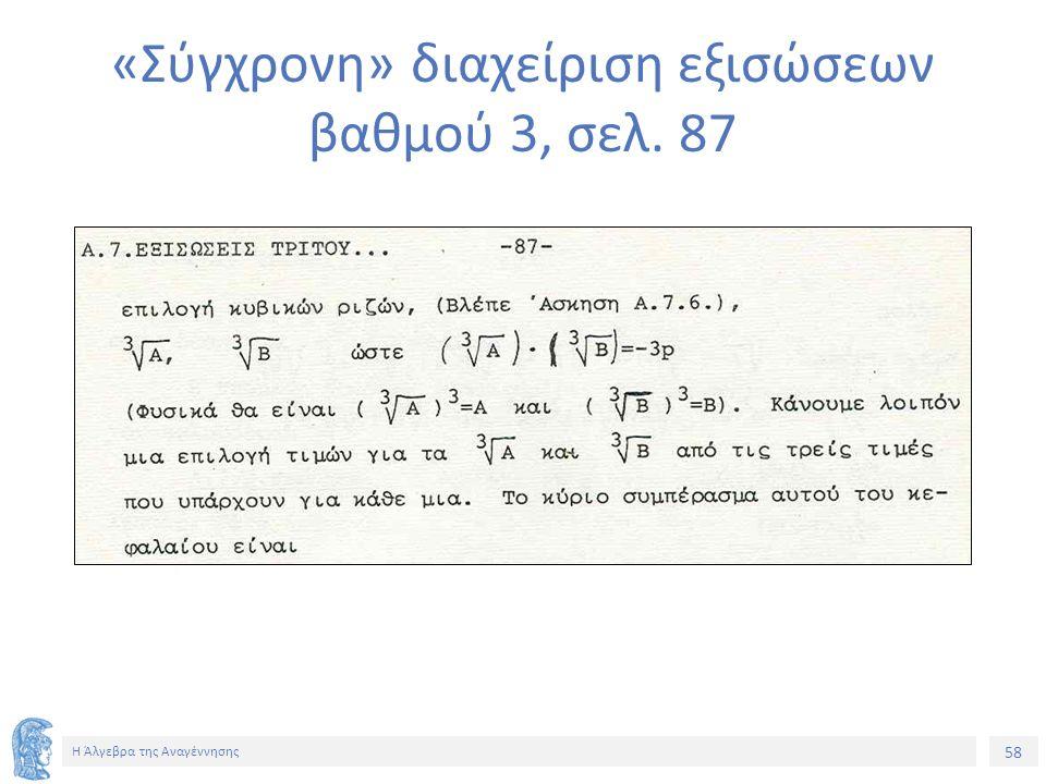 58 Η Άλγεβρα της Αναγέννησης «Σύγχρονη» διαχείριση εξισώσεων βαθμού 3, σελ. 87