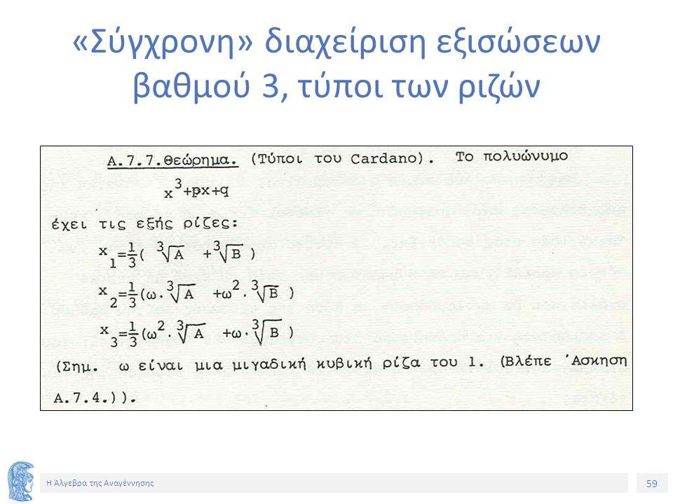 59 Η Άλγεβρα της Αναγέννησης «Σύγχρονη» διαχείριση εξισώσεων βαθμού 3, τύποι των ριζών