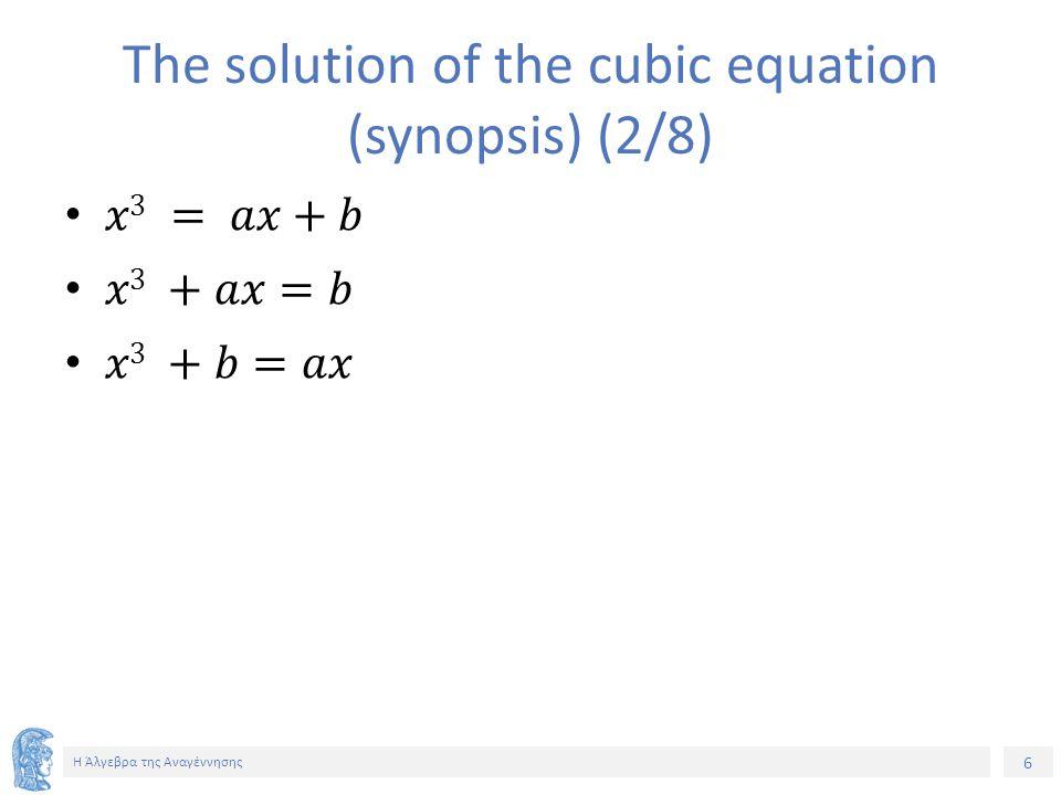 67 Η Άλγεβρα της Αναγέννησης Υπενθύμιση: «Σύγχρονη» διαχείριση εξισώσεων βαθμού 3, σελ. 89