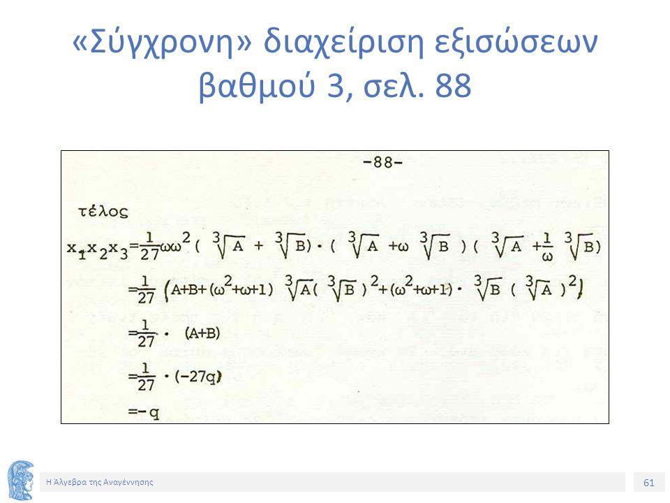 61 Η Άλγεβρα της Αναγέννησης «Σύγχρονη» διαχείριση εξισώσεων βαθμού 3, σελ. 88