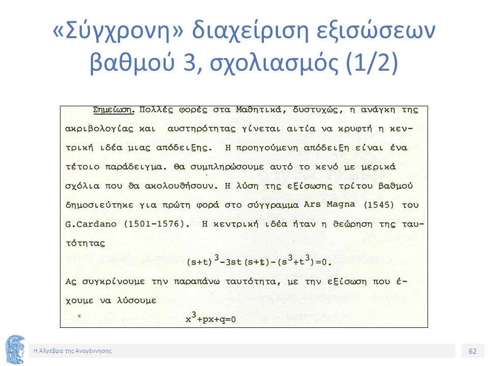 62 Η Άλγεβρα της Αναγέννησης «Σύγχρονη» διαχείριση εξισώσεων βαθμού 3, σχολιασμός (1/2)