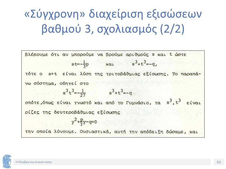 63 Η Άλγεβρα της Αναγέννησης «Σύγχρονη» διαχείριση εξισώσεων βαθμού 3, σχολιασμός (2/2)