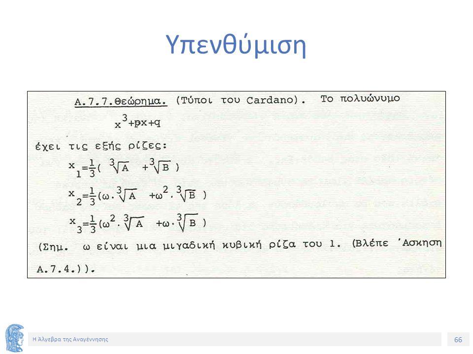 66 Η Άλγεβρα της Αναγέννησης Υπενθύμιση