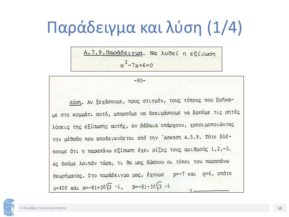 68 Η Άλγεβρα της Αναγέννησης Παράδειγμα και λύση (1/4)
