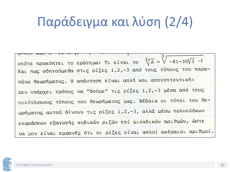 69 Η Άλγεβρα της Αναγέννησης Παράδειγμα και λύση (2/4)