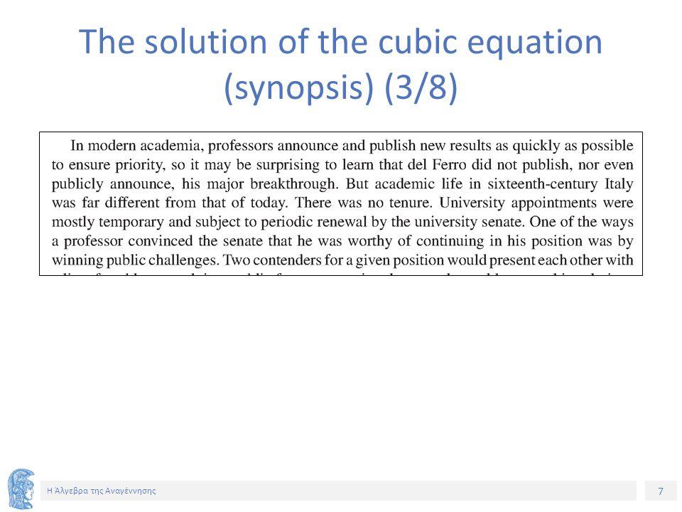 8 Η Άλγεβρα της Αναγέννησης The solution of the cubic equation (synopsis) (4/8)