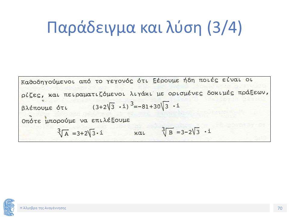 70 Η Άλγεβρα της Αναγέννησης Παράδειγμα και λύση (3/4)