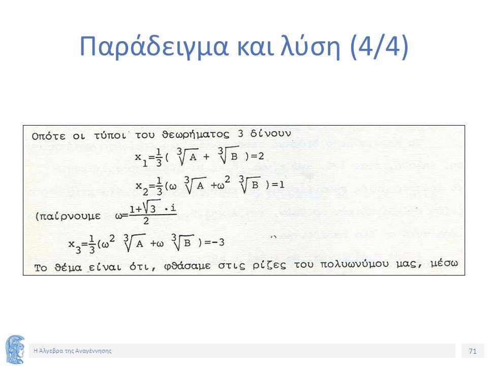 71 Η Άλγεβρα της Αναγέννησης Παράδειγμα και λύση (4/4)