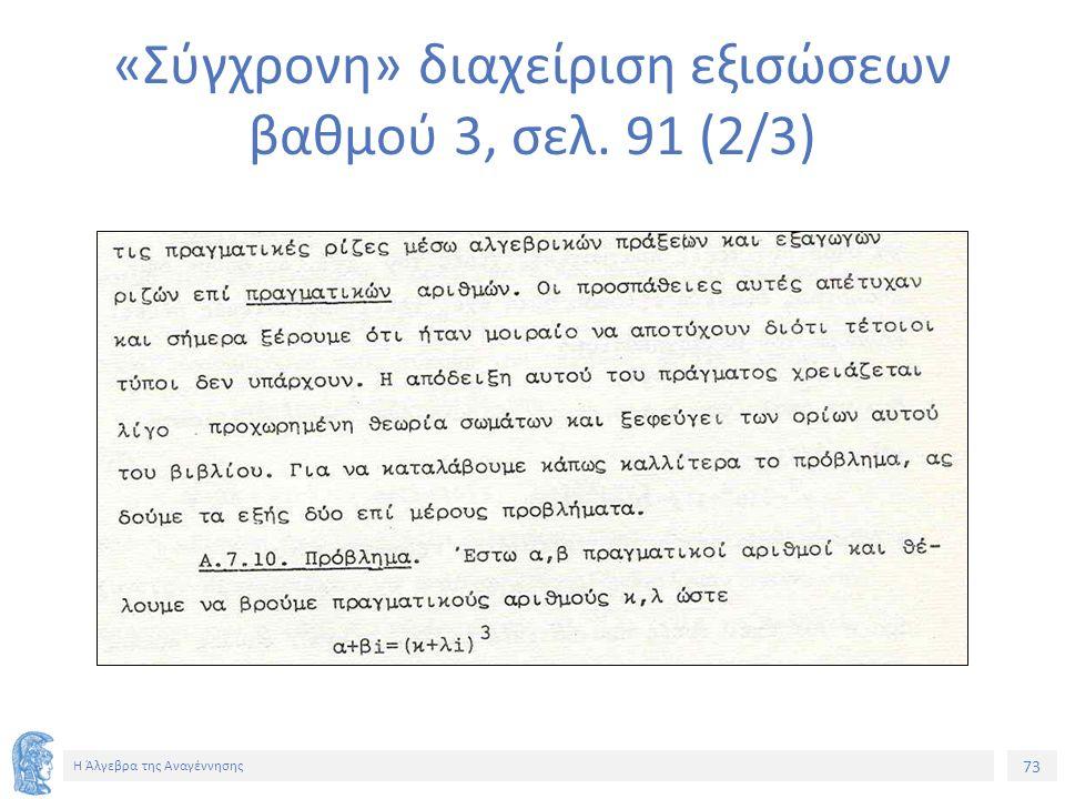 73 Η Άλγεβρα της Αναγέννησης «Σύγχρονη» διαχείριση εξισώσεων βαθμού 3, σελ. 91 (2/3)