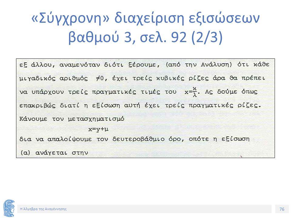 76 Η Άλγεβρα της Αναγέννησης «Σύγχρονη» διαχείριση εξισώσεων βαθμού 3, σελ. 92 (2/3)