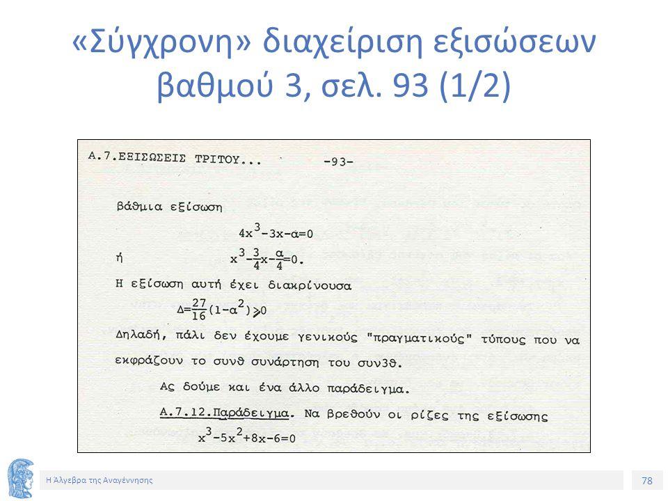 78 Η Άλγεβρα της Αναγέννησης «Σύγχρονη» διαχείριση εξισώσεων βαθμού 3, σελ. 93 (1/2)