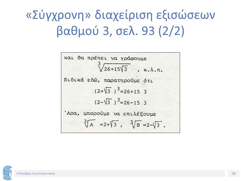79 Η Άλγεβρα της Αναγέννησης «Σύγχρονη» διαχείριση εξισώσεων βαθμού 3, σελ. 93 (2/2)