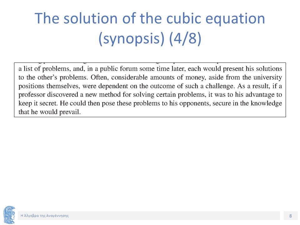 9 Η Άλγεβρα της Αναγέννησης The solution of the cubic equation (synopsis) (5/8)