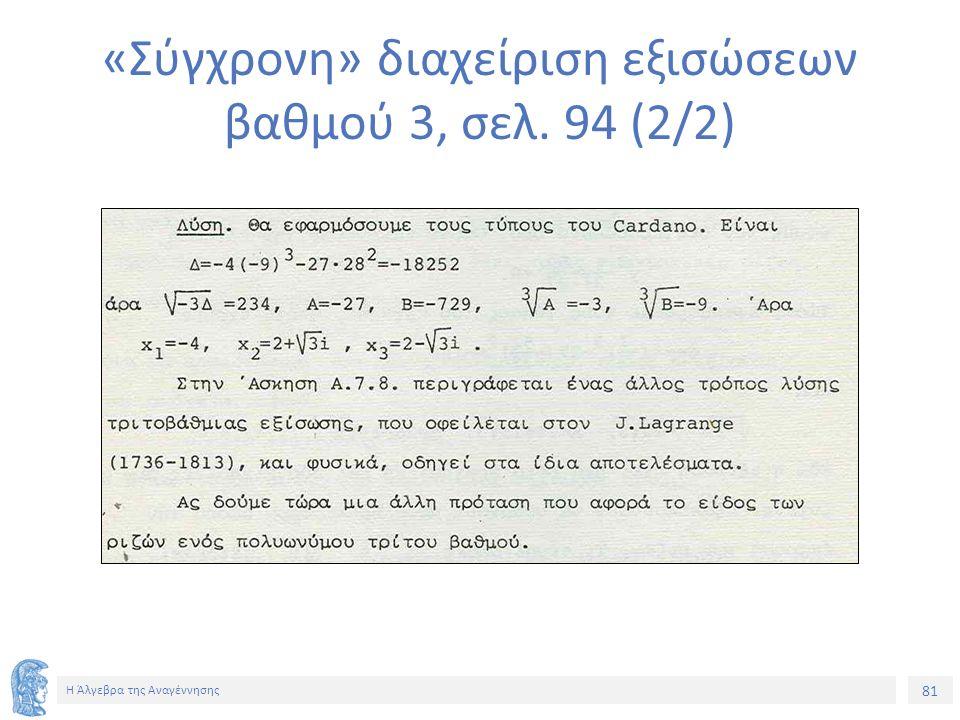 81 Η Άλγεβρα της Αναγέννησης «Σύγχρονη» διαχείριση εξισώσεων βαθμού 3, σελ. 94 (2/2)