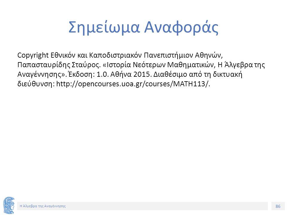 86 Η Άλγεβρα της Αναγέννησης Σημείωμα Αναφοράς Copyright Εθνικόν και Καποδιστριακόν Πανεπιστήμιον Αθηνών, Παπασταυρίδης Σταύρος. «Ιστορία Νεότερων Μαθ