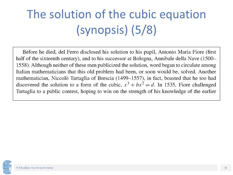 80 Η Άλγεβρα της Αναγέννησης «Σύγχρονη» διαχείριση εξισώσεων βαθμού 3, σελ. 94 (1/2)
