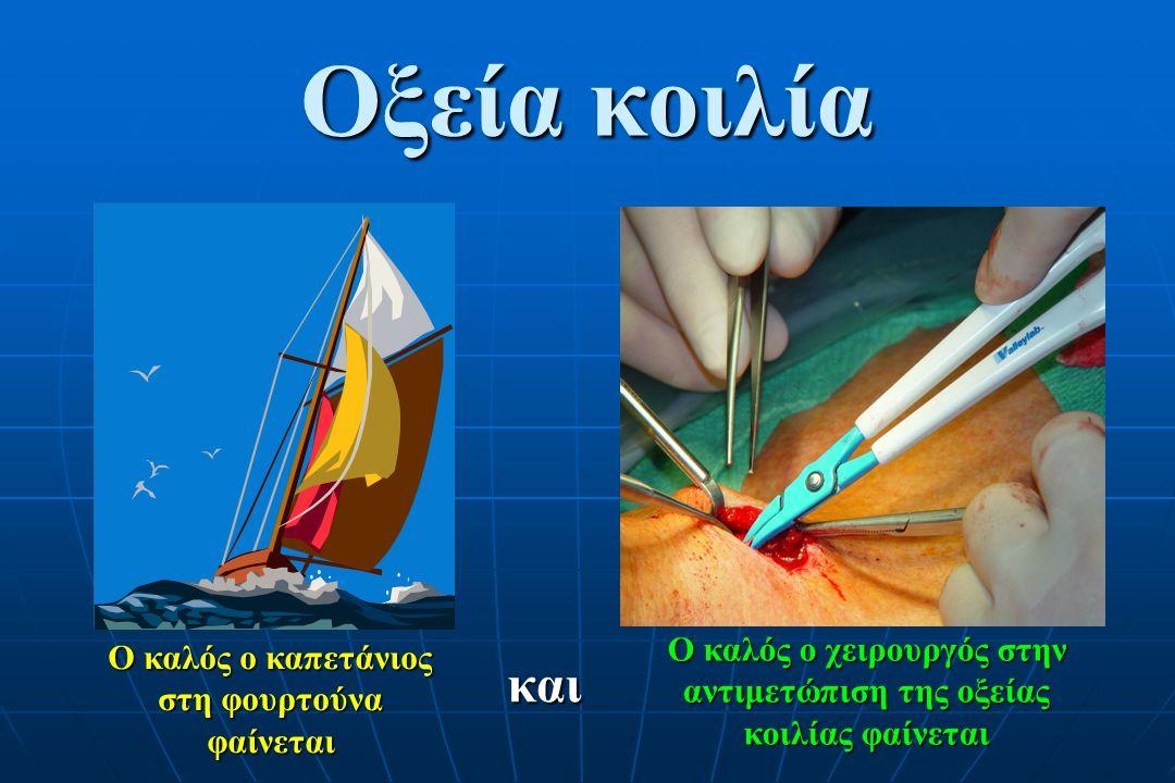 ΟΞΕΙΑ ΚΟΙΛΙΑ Χαρακτηρίζεται κάθε οξεία ενδοκοιλιακή πάθηση, που συνήθως αντιμετωπίζεται καλύτερα με χειρουργική επέμβαση