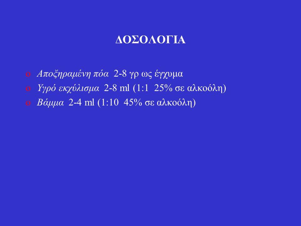ΔΟΣΟΛΟΓΙΑ oΑποξηραμένη πόα 2-8 γρ ως έγχυμα oΥγρό εκχύλισμα 2-8 ml (1:1 25% σε αλκοόλη) oΒάμμα 2-4 ml (1:10 45% σε αλκοόλη)