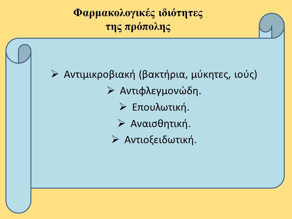  Αντιμικροβιακή (βακτήρια, μύκητες, ιούς)  Αντιφλεγμονώδη.