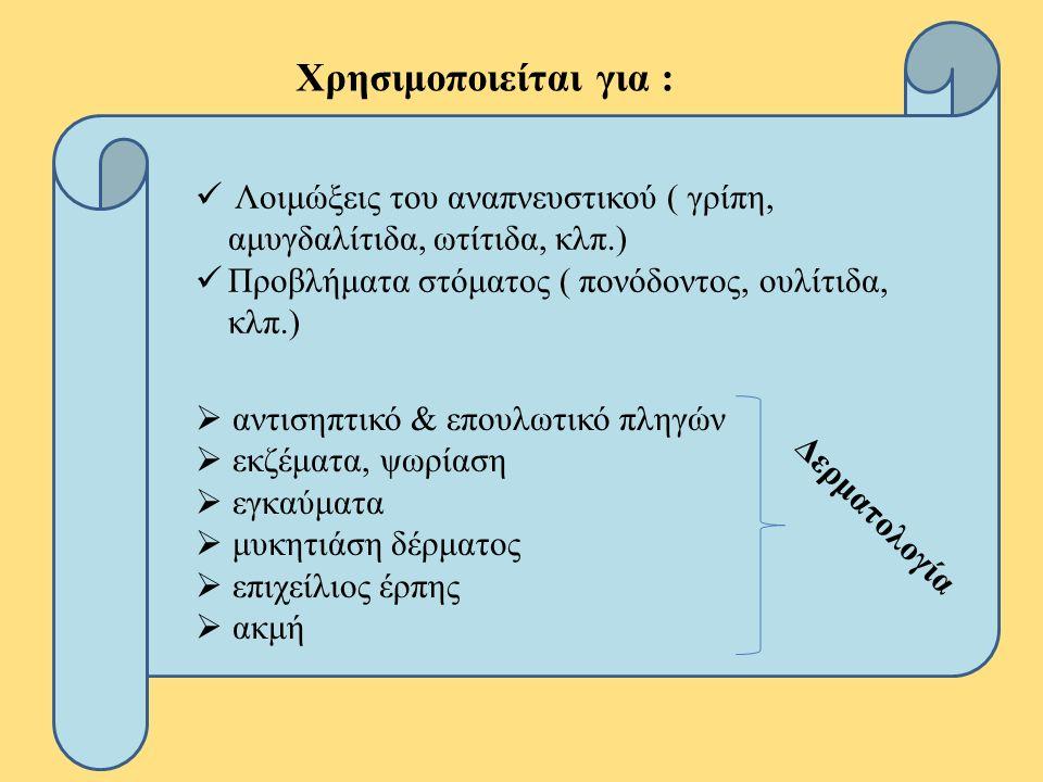 Χρησιμοποιείται για : Λοιμώξεις του αναπνευστικού ( γρίπη, αμυγδαλίτιδα, ωτίτιδα, κλπ.) Προβλήματα στόματος ( πονόδοντος, ουλίτιδα, κλπ.)  αντισηπτικό & επουλωτικό πληγών  εκζέματα, ψωρίαση  εγκαύματα  μυκητιάση δέρματος  επιχείλιος έρπης  ακμή Δερματολογία