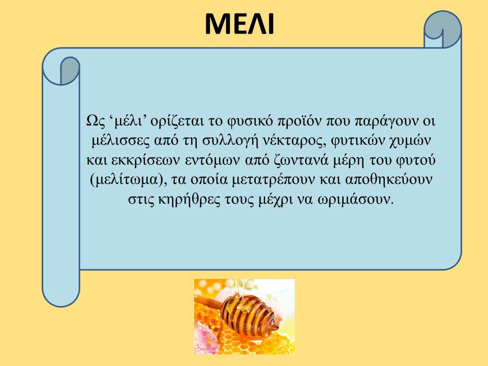 Ως 'μέλι' ορίζεται το φυσικό προϊόν που παράγουν οι μέλισσες από τη συλλογή νέκταρος, φυτικών χυμών και εκκρίσεων εντόμων από ζωντανά μέρη του φυτού (μελίτωμα), τα οποία μετατρέπουν και αποθηκεύουν στις κηρήθρες τους μέχρι να ωριμάσουν.