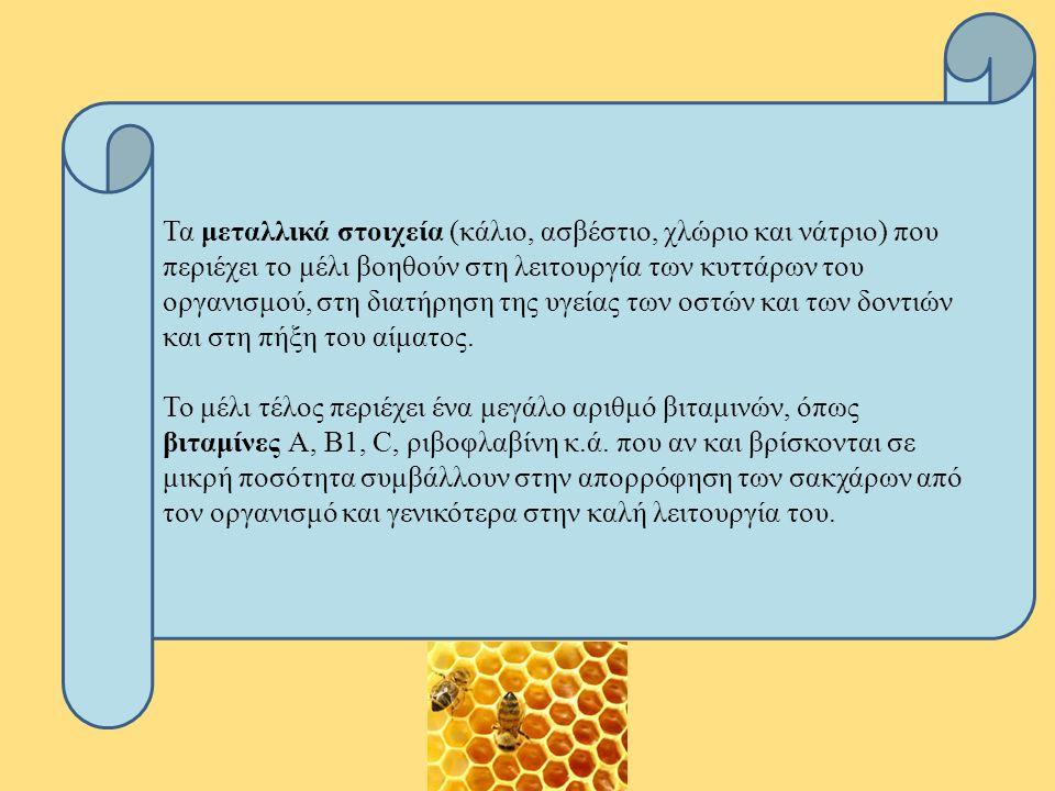 Τα μεταλλικά στοιχεία (κάλιο, ασβέστιο, χλώριο και νάτριο) που περιέχει το μέλι βοηθούν στη λειτουργία των κυττάρων του οργανισμού, στη διατήρηση της υγείας των οστών και των δοντιών και στη πήξη του αίματος.